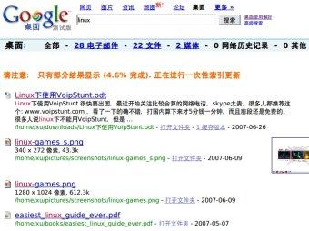 Google 桌面搜索