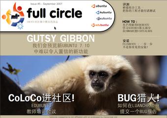 Full Circle 5
