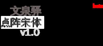 Wenquanyi Hero