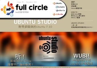 Full Circle 7