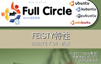 Full Circle 第 0 期封面