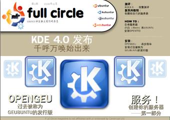 Full Circle 9 中文版