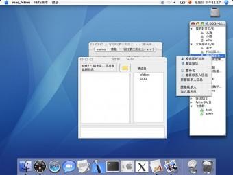 LibFetion on MacOS