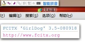Fcitx