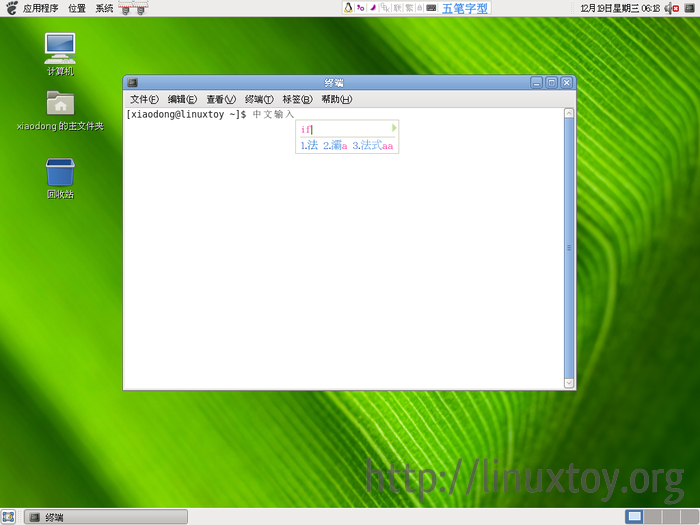 Arch Linux 登录画面