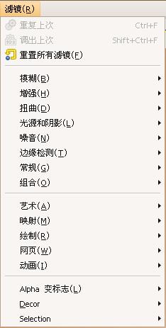 重新设计的 GIMP 菜单