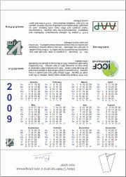 Vim 桌面日历