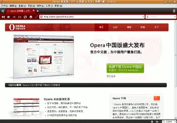 Opera 中国版
