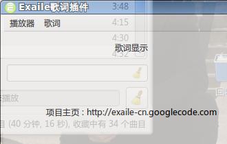 Exaile-cn