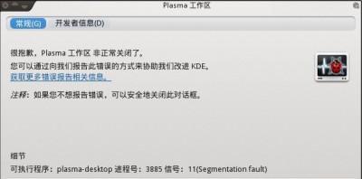 并不怎么稳定的Plasma