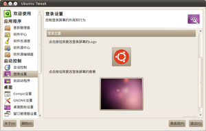 ubuntu-tweak-054-04